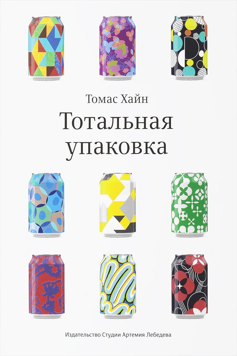 Тотальная упаковка | Хайн Томас #1
