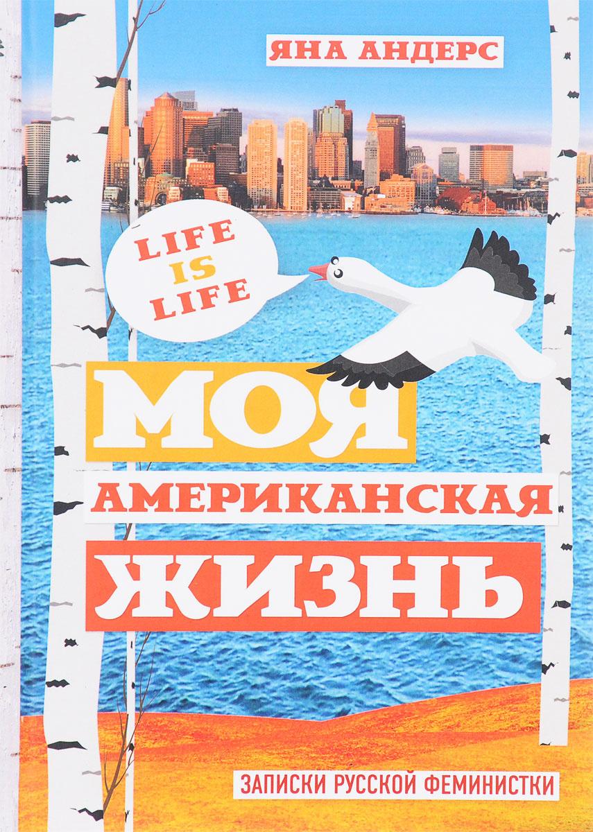 Моя американская жизнь. Записки русской феминистки в Америке  #1