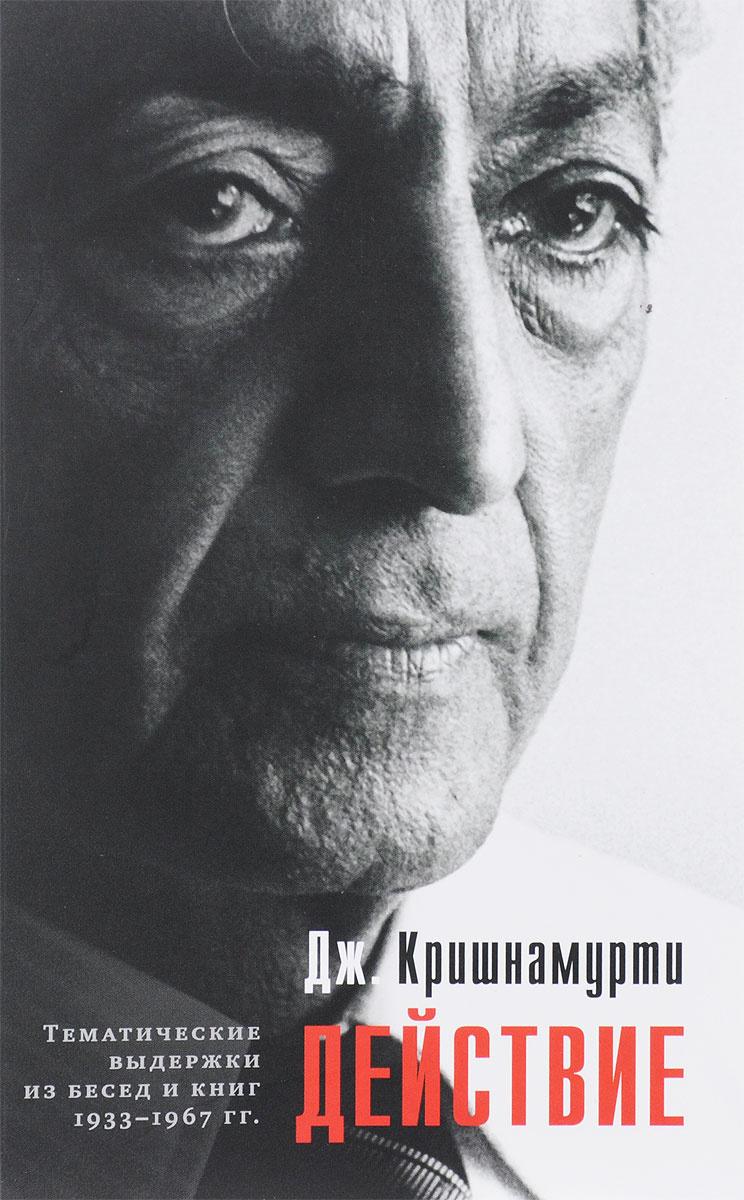 Действие. Тематические выдержки из бесед и книг 1933-1967 гг. | Кришнамурти Джидду  #1