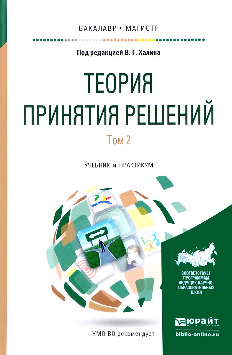 Теория принятия решений. Учебник и практикум. В 2 Томах. Том 2  #1