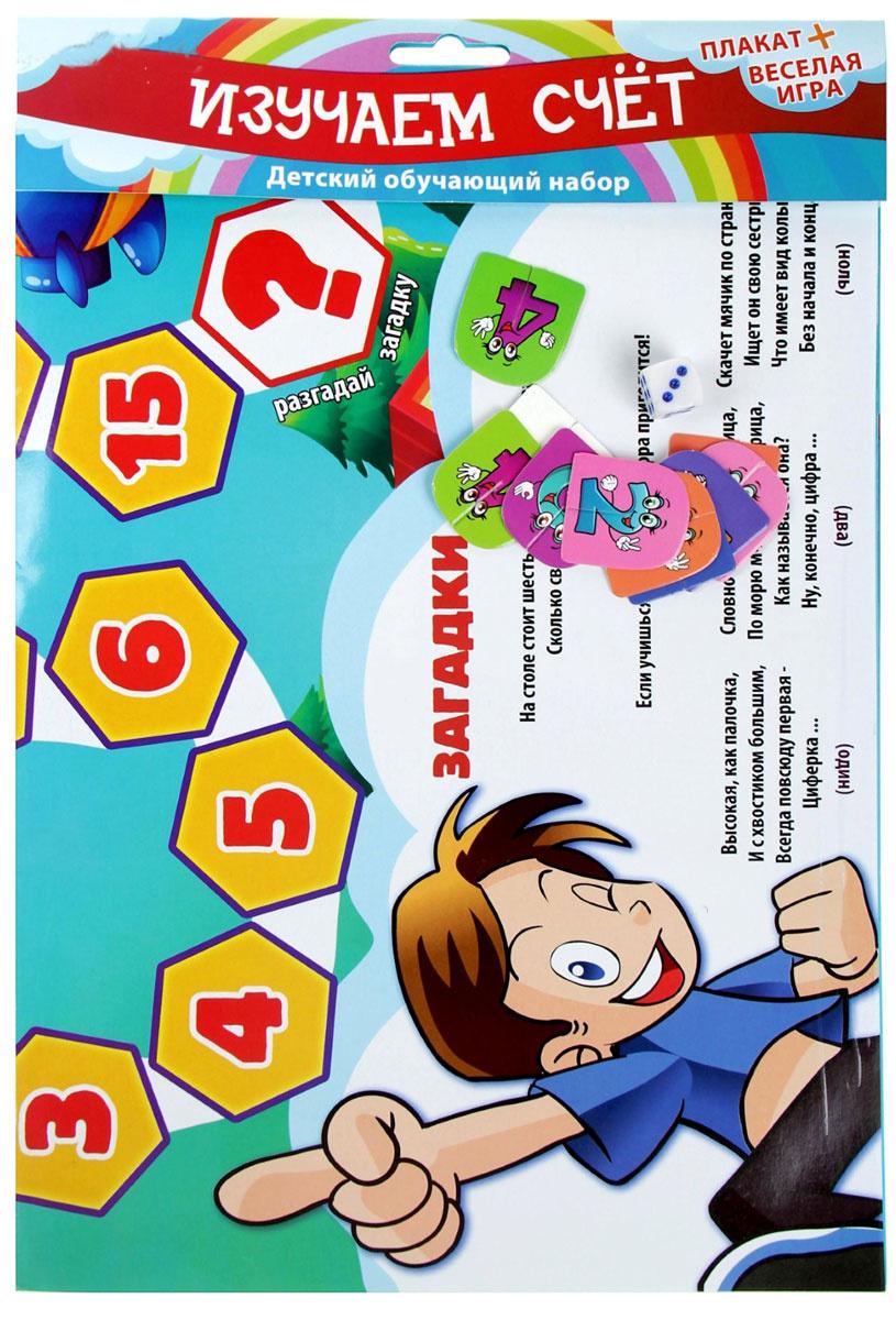 Лас Играс Обучающая игра Изучаем счет для мальчиков с цифрами  #1