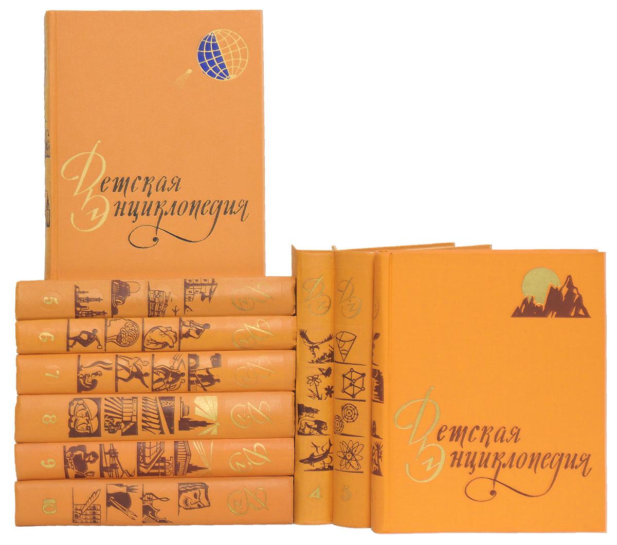 Детская энциклопедия в 10 томах (полный комплект) | Нет автора  #1