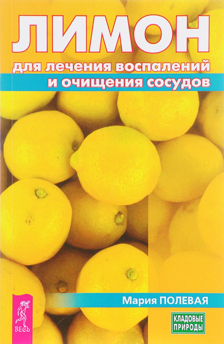 Лимон для лечения воспалений и очищения сосудов #1