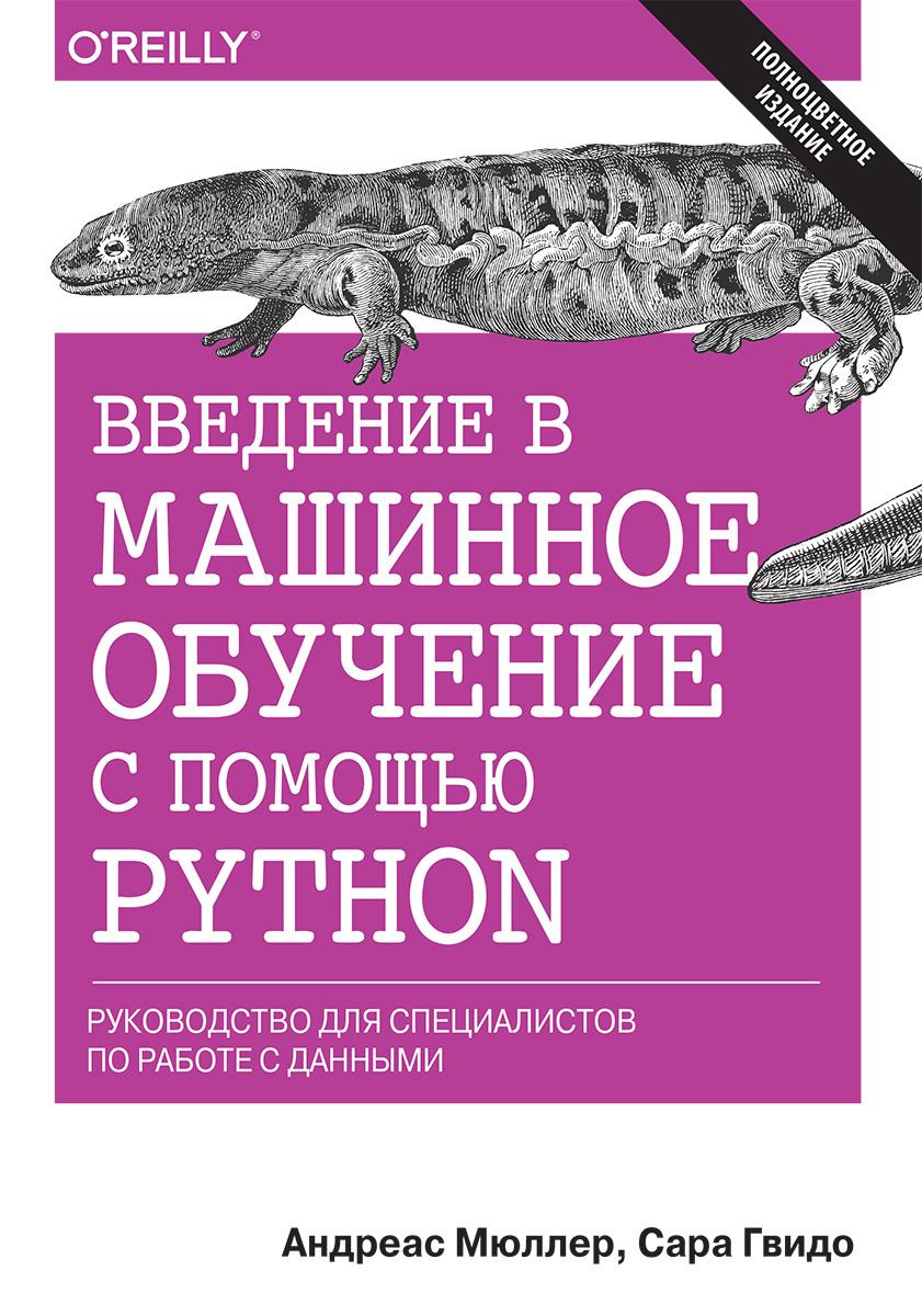 Введение в машинное обучение с помощью Python. Руководство для специалистов по работе с данными  #1