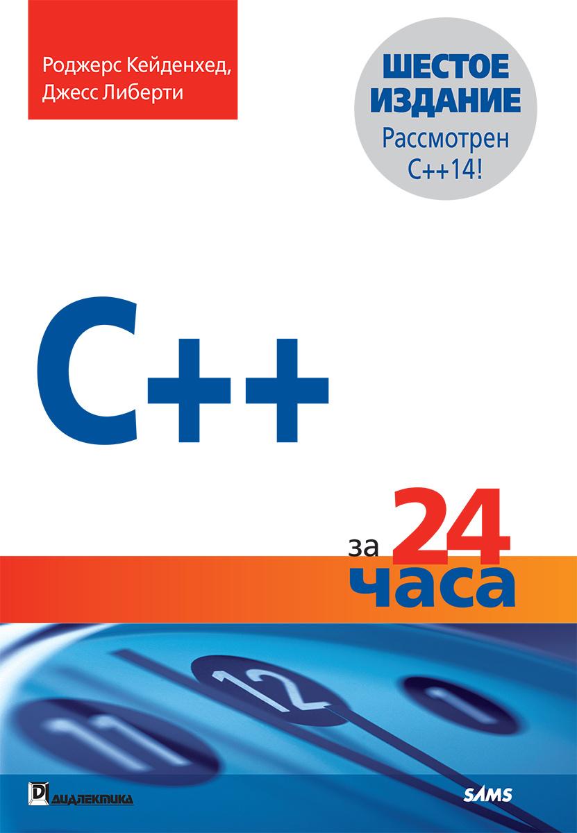 C++ за 24 часа | Кейденхед Роджерс, Либерти Джесс #1