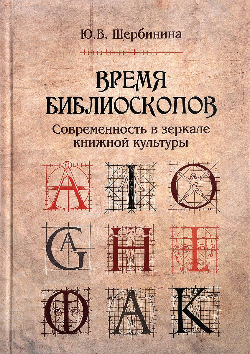 Время библиоскопов. Современность в зеркале книжной культуры | Щербинина Юлия Владимировна  #1