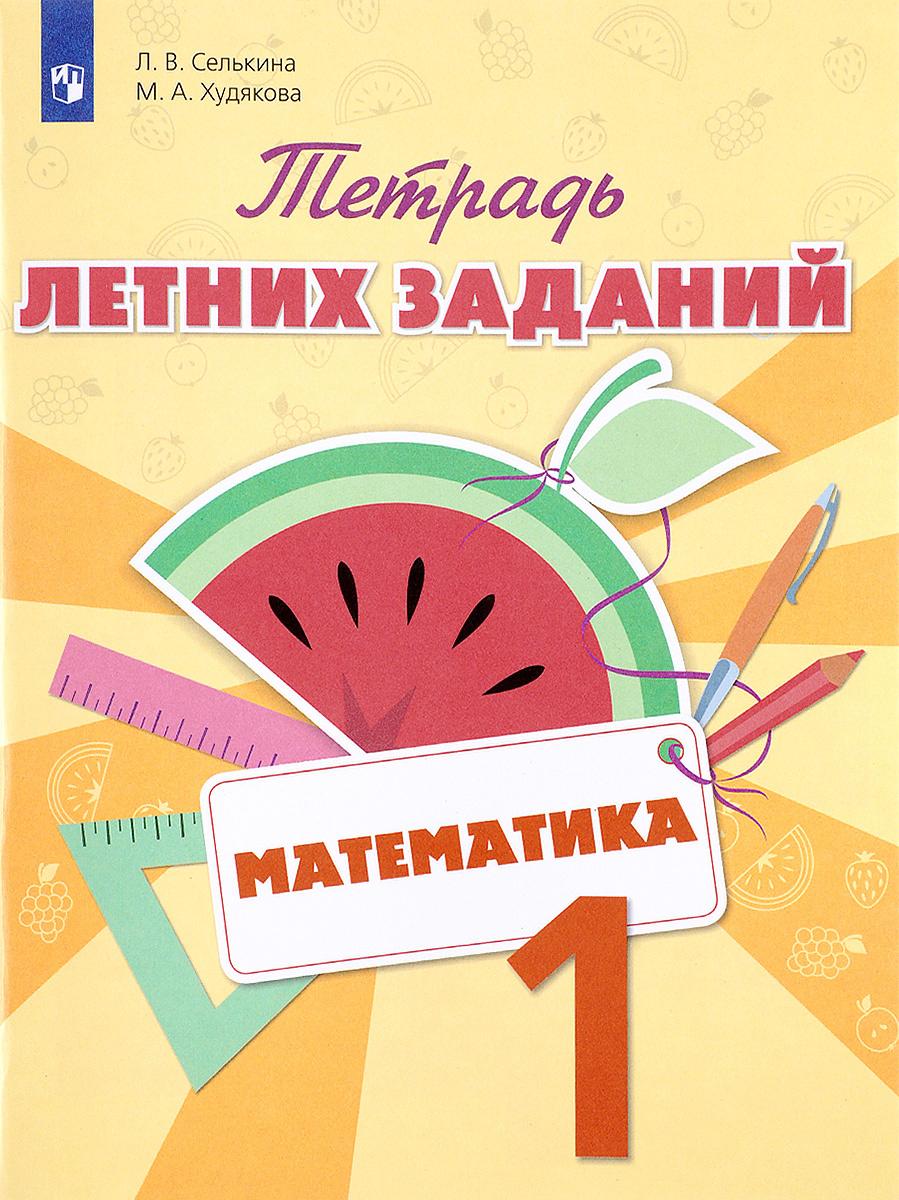 Математика. 1 класс. Тетрадь летних заданий #1