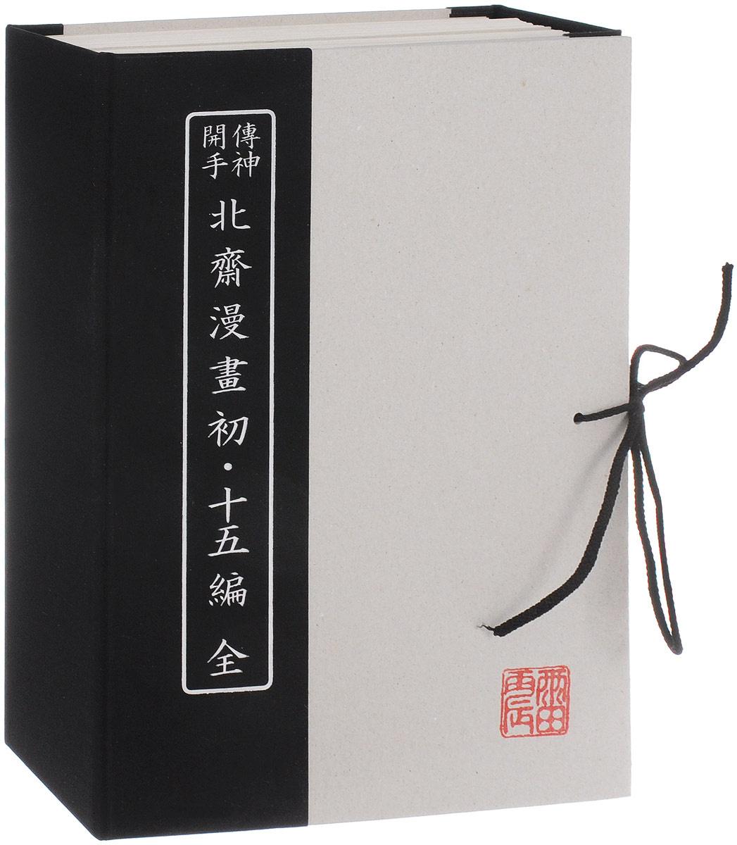 Манга Хокусая. Энциклопедия старой японской жизни в картинках (комплект из 3 книг + приложение)  #1