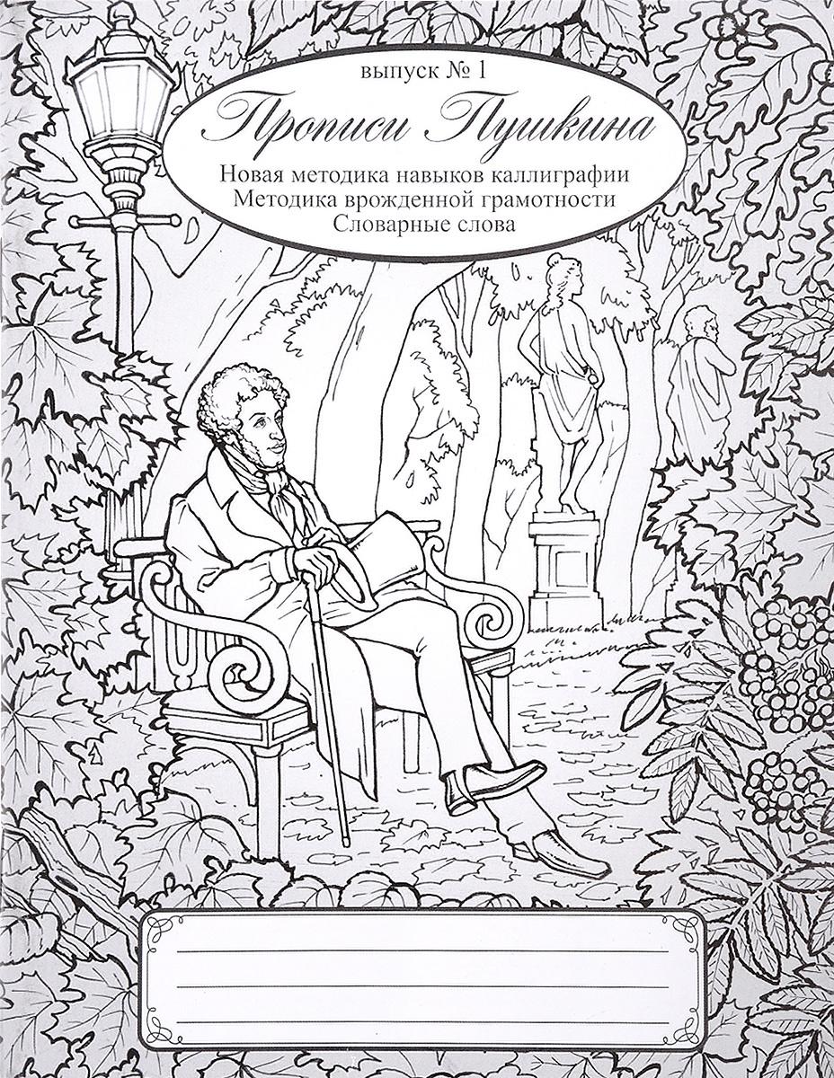 Прописи Пушкина. Новая методика навыков каллиграфии. Методика врожденной грамотности. Словарные слова. #1