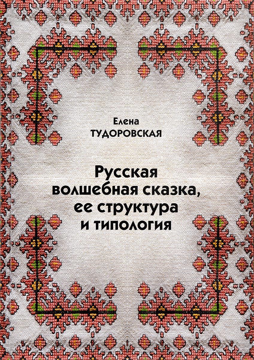 Русская волшебная сказка, ее структура и типология | Тудоровская Елена Александровна  #1