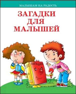 Загадки для малышей | Бурсов Иван Терентьевич #1