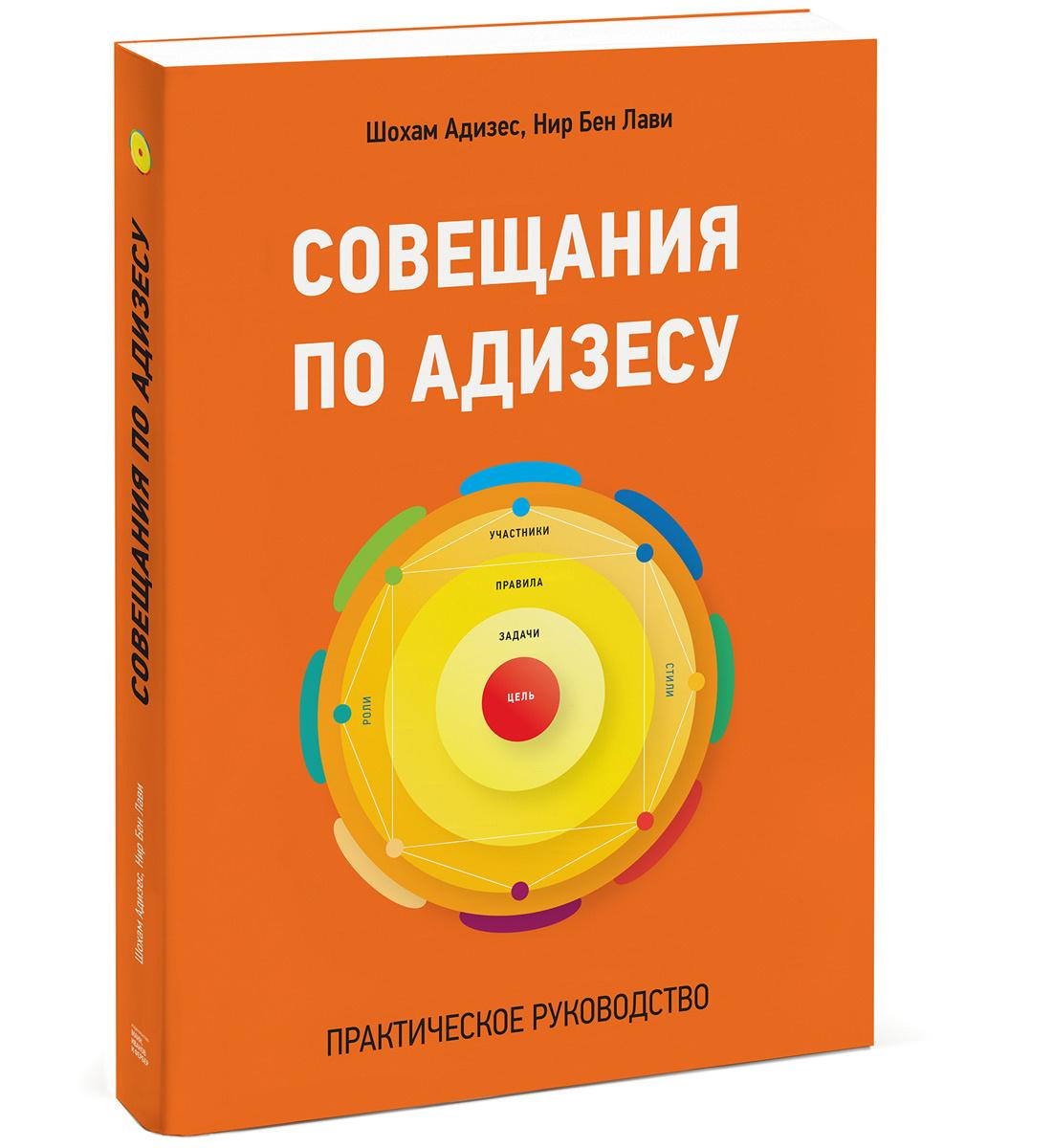 Совещания по Адизесу. Практическое руководство   Адизес Шохам, Бен Лави Нир  #1