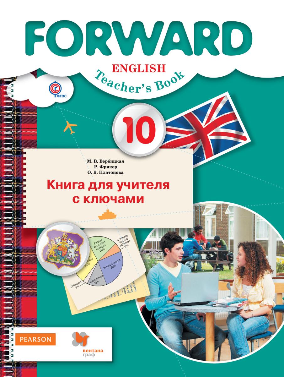 Английский язык. 10 класс. Базовый уровень. Книга для учителя с классючами  #1