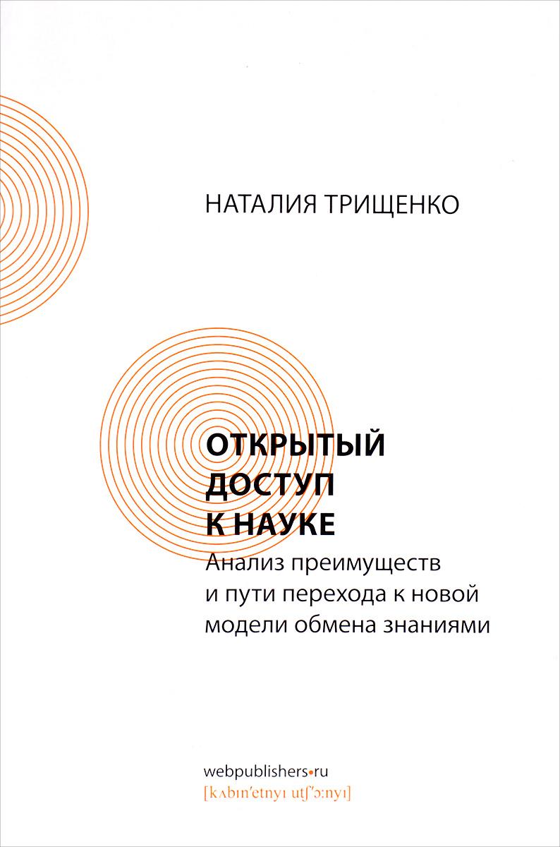Открытый доступ к науке. Анализ преимуществ и пути перехода к новой модели обмена знаниями | Трищенко #1