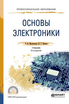 Основы электроники. Учебник | Миловзоров Олег Владимирович, Панков Иван Григорьевич  #1