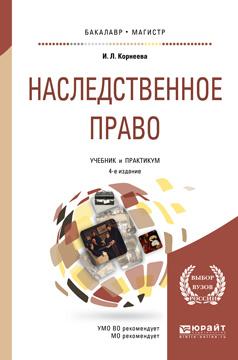 Наследственное право. Учебник и практикум   Корнеева Инна Леонидовна  #1