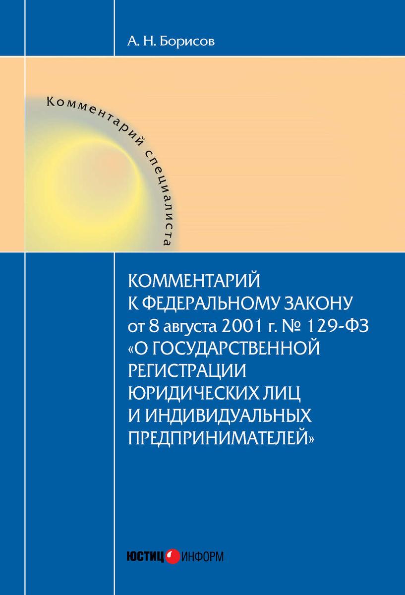 129 фз о регистрации юр лиц и ип бухгалтерия пикабу