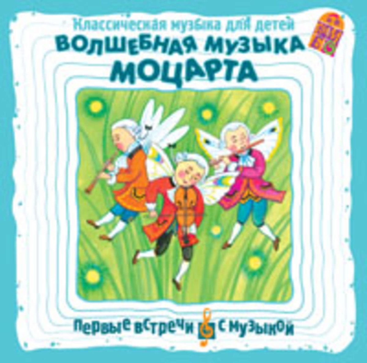 Классическая музыка для детей. Волшебная музыка Моцарта | Моцарт Вольфганг Амадей  #1