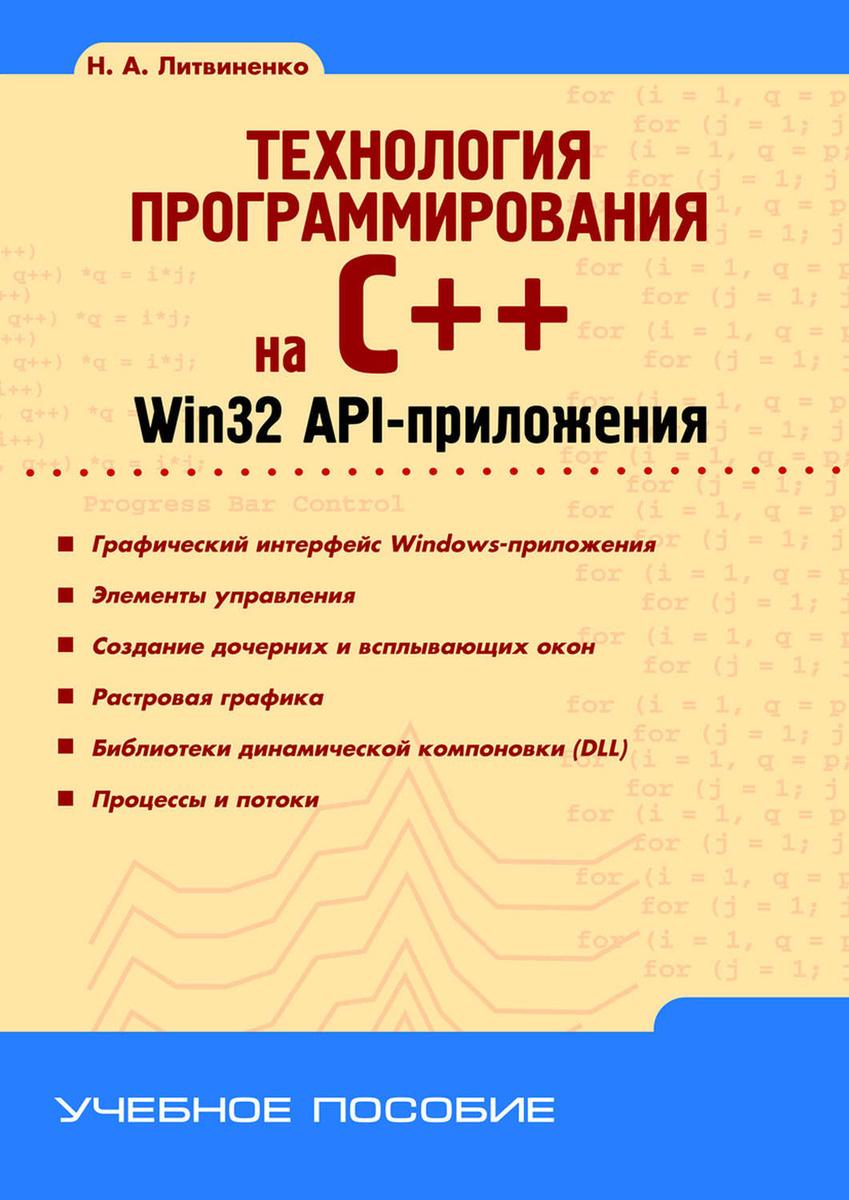Технология программирования на C++  Win32 API-приложения