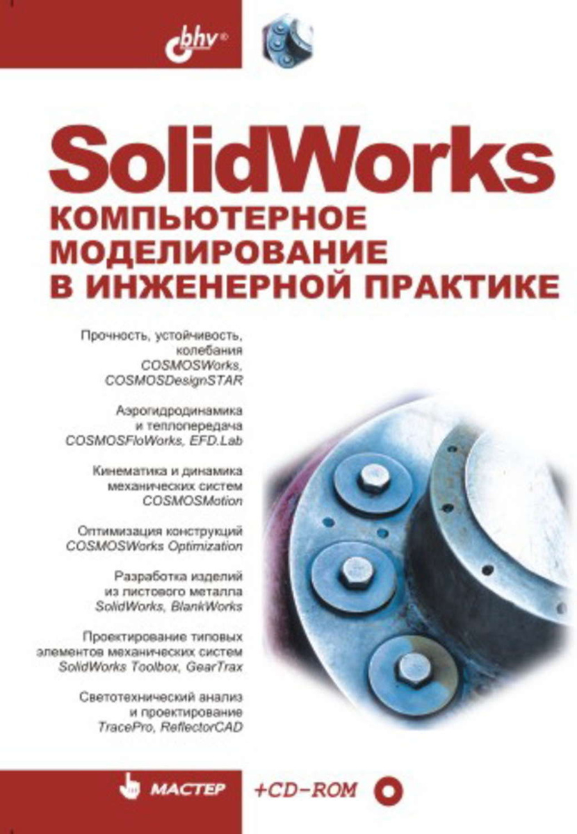 SOLIDWORKS TÉLÉCHARGER 2008 TOOLBOX
