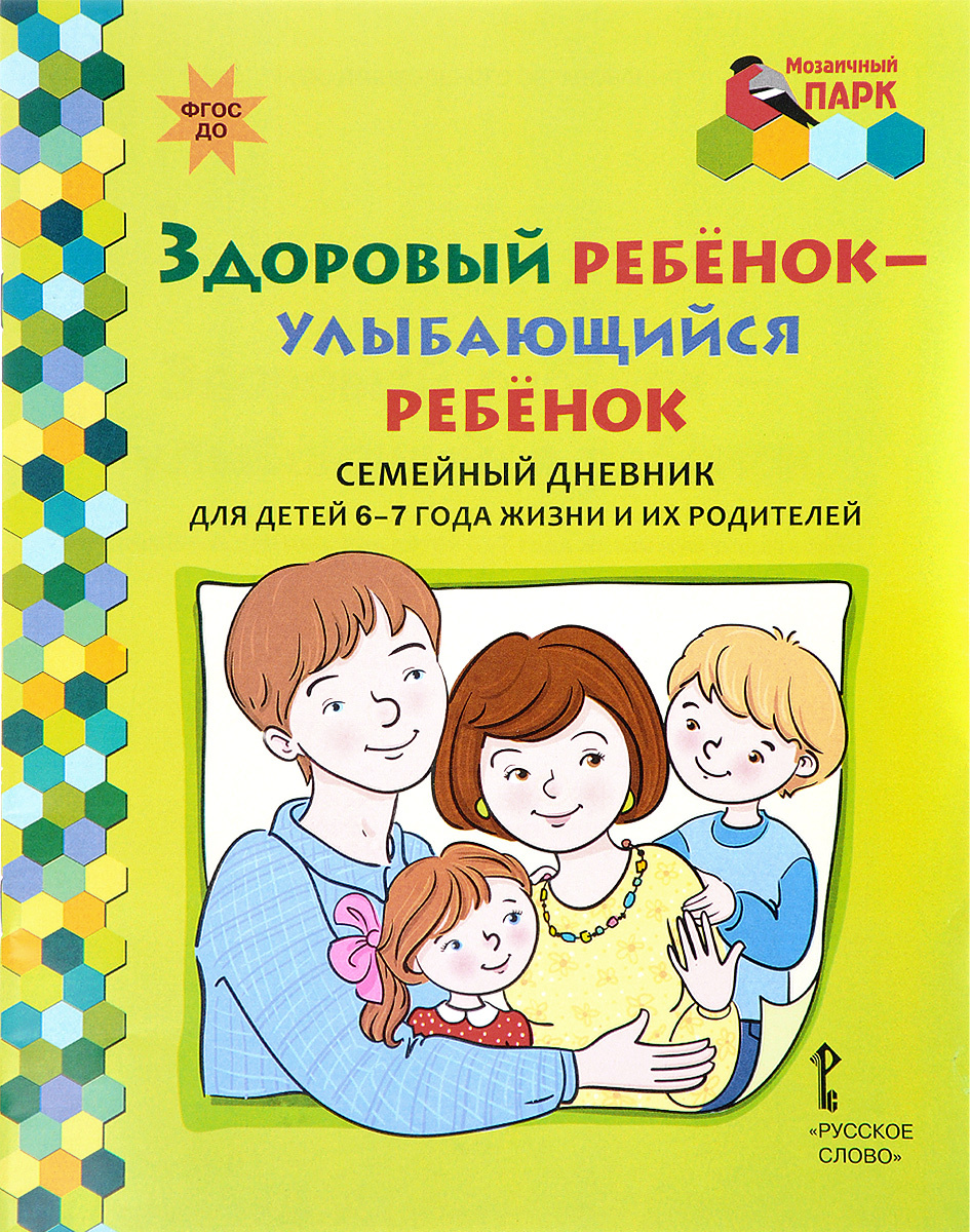Здоровый ребенок - улыбающийся ребенок. Семейный дневник для детей 6-7 года жизни и их родителей | Прищепа #1