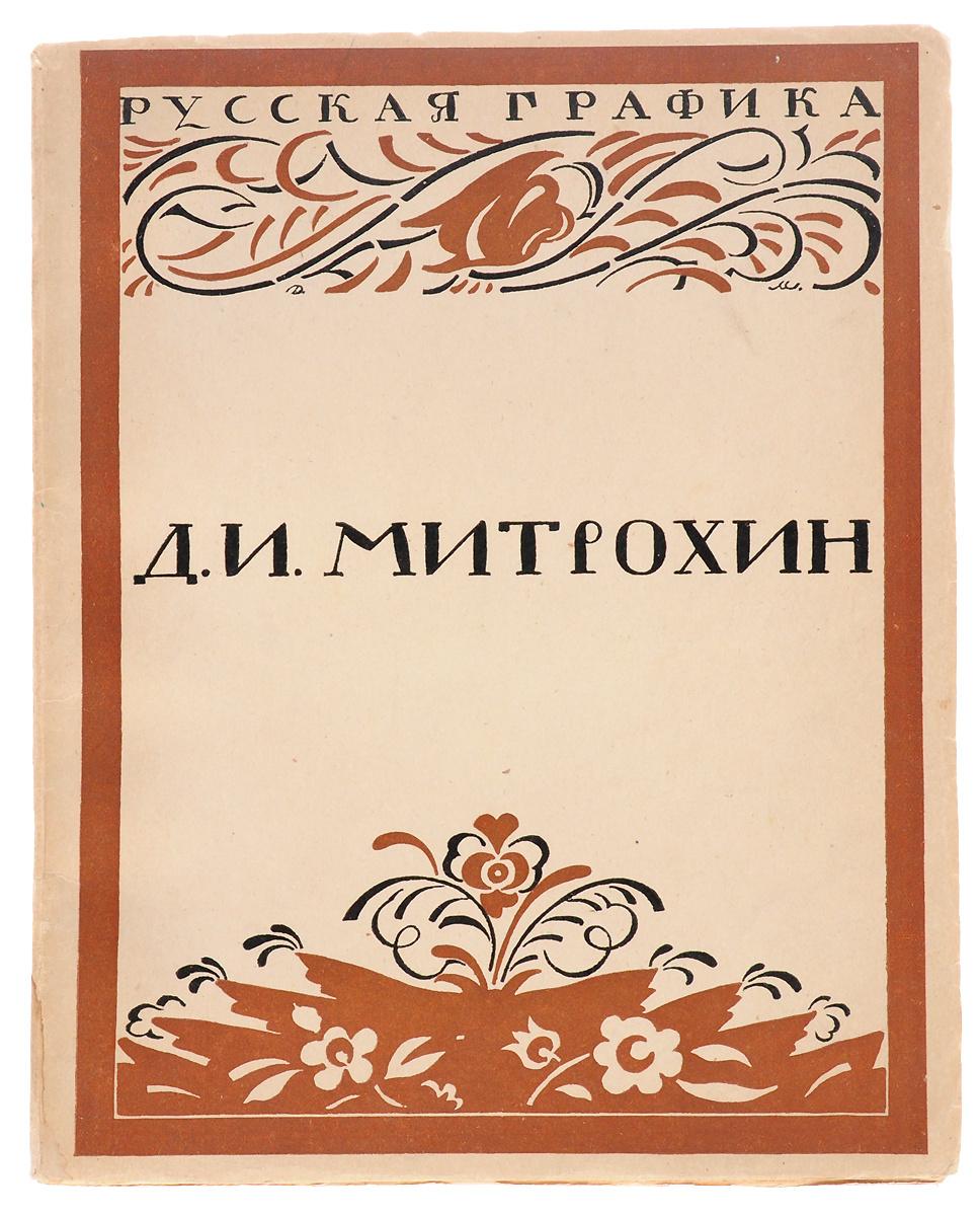 Д. И. Митрохин | Кузмин Михаил Алексеевич, Воинов Всеволод Владимирович  #1