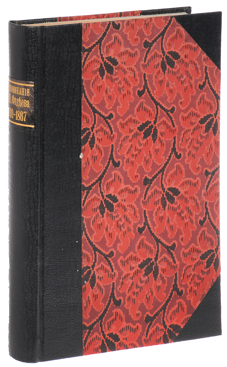 Воспоминания Андрея Михайловича Фадеева. 1790 - 1867 гг. | Фадеев Андрей Михайлович  #1