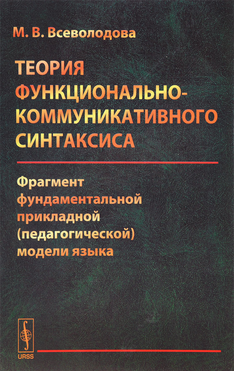 Теория функционально-коммуникативного синтаксиса. Фрагмент фундаментальной прикладной (педагогической) #1