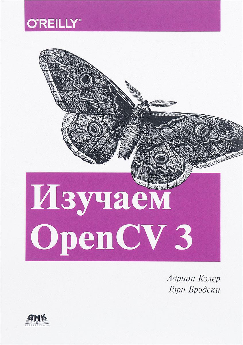 Изучаем OpenCV 3 | Келер Адриан, Брэдски Гэри #1