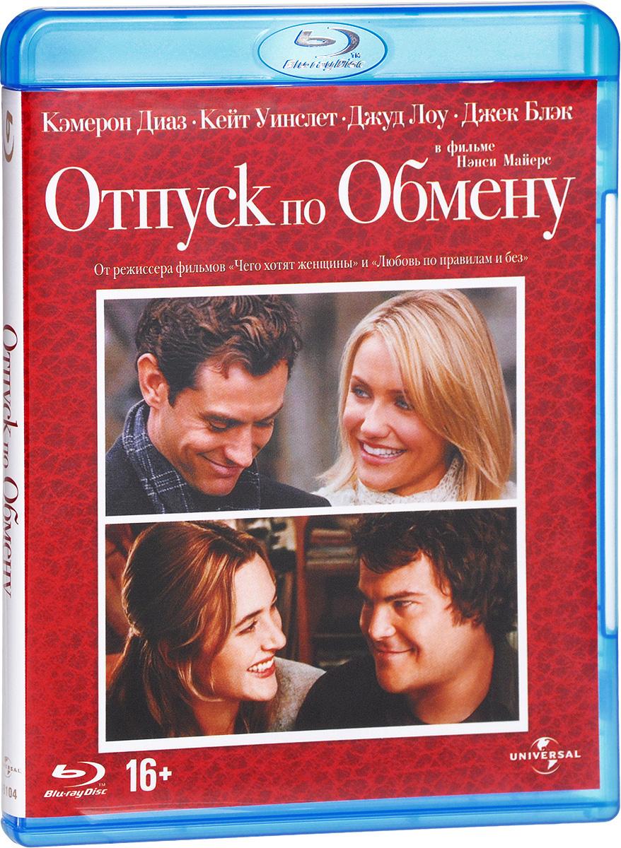 Отпуск по обмену (Blu-ray) #1
