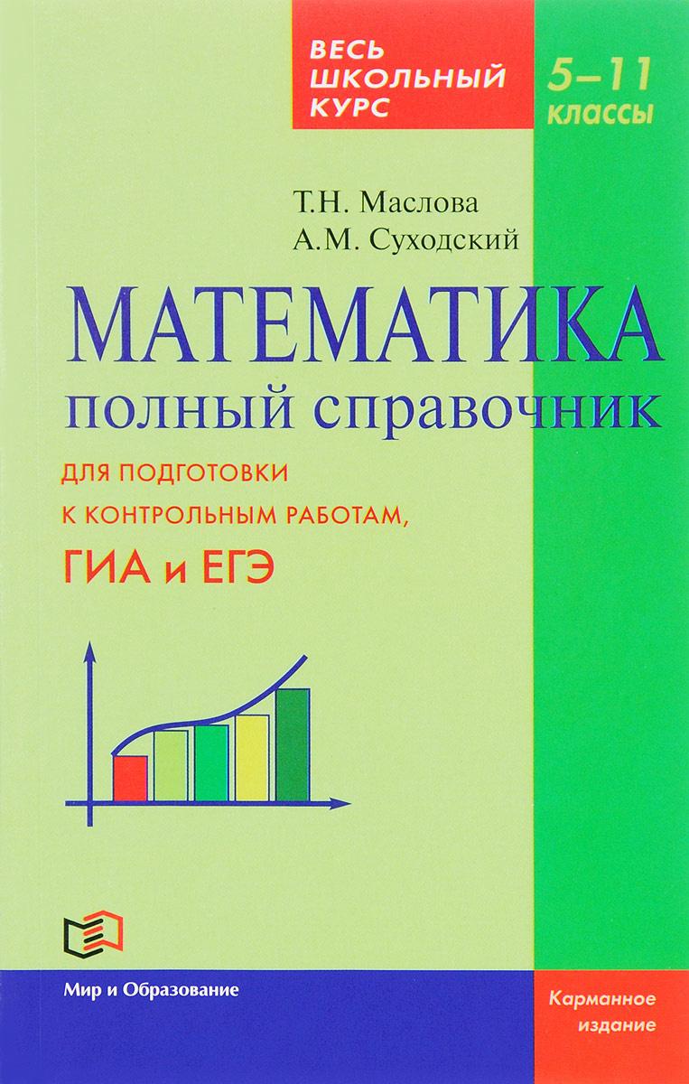Математика. 5-11 классы. Полный справочник. Весь школьный курс  #1