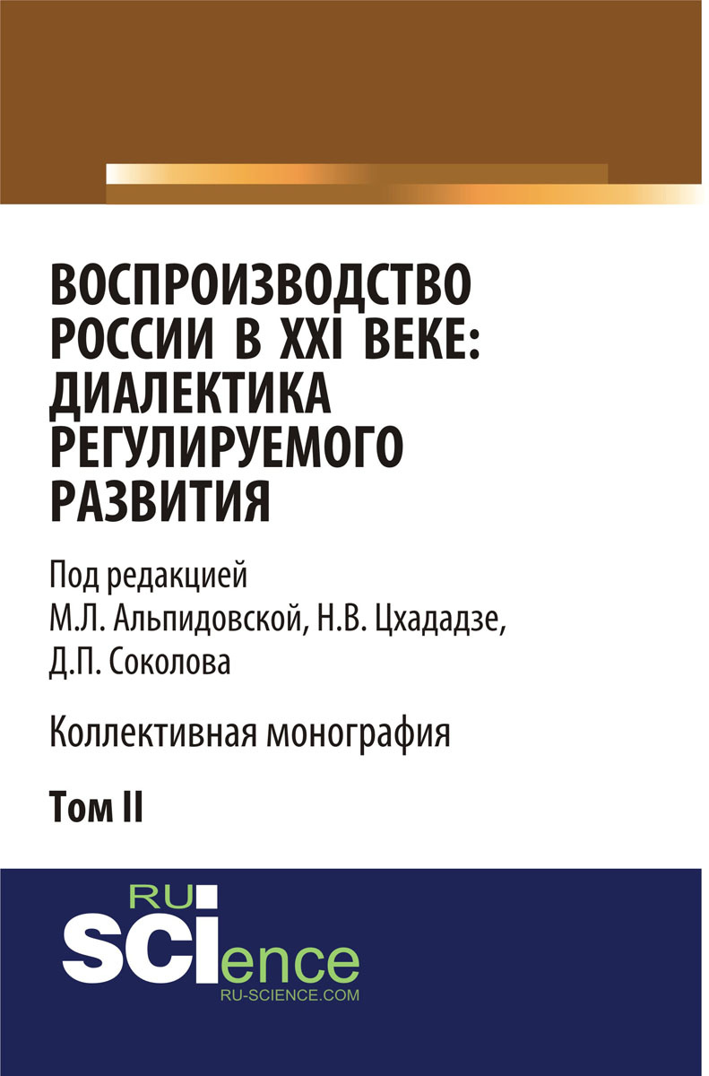 Воспроизводство России в XXI веке. Диалектика регулируемого развития. Том 2  #1