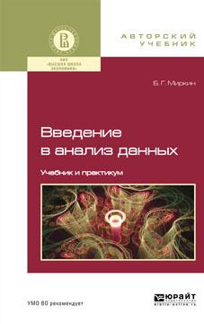 Введение в анализ данных. Учебник и практикум #1