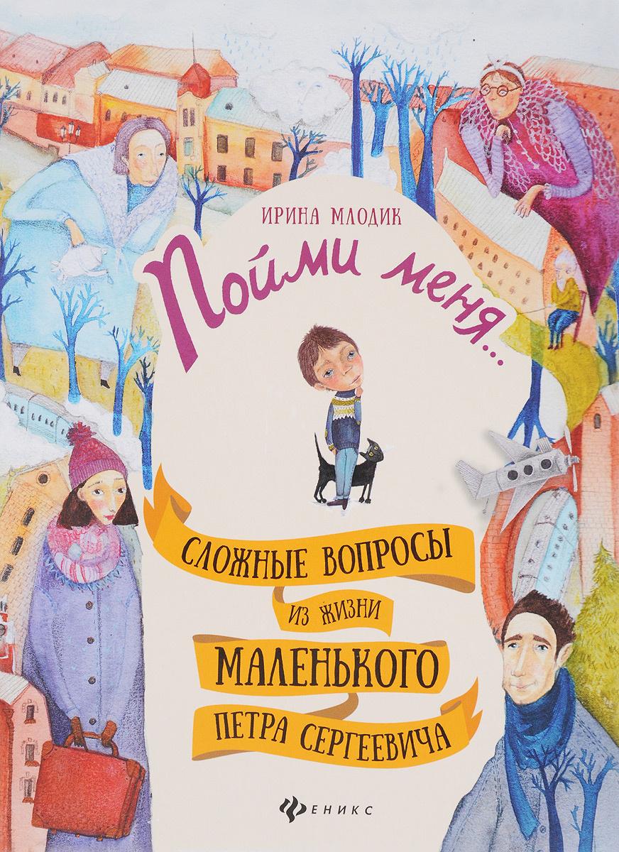 Пойми меня… Сложные вопросы из жизни маленького Петра Сергеевича  #1