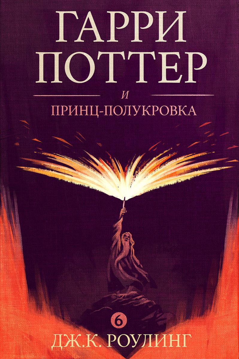 """Цифровая книга """"Гарри Поттер и принц-полукровка"""" — купить ..."""