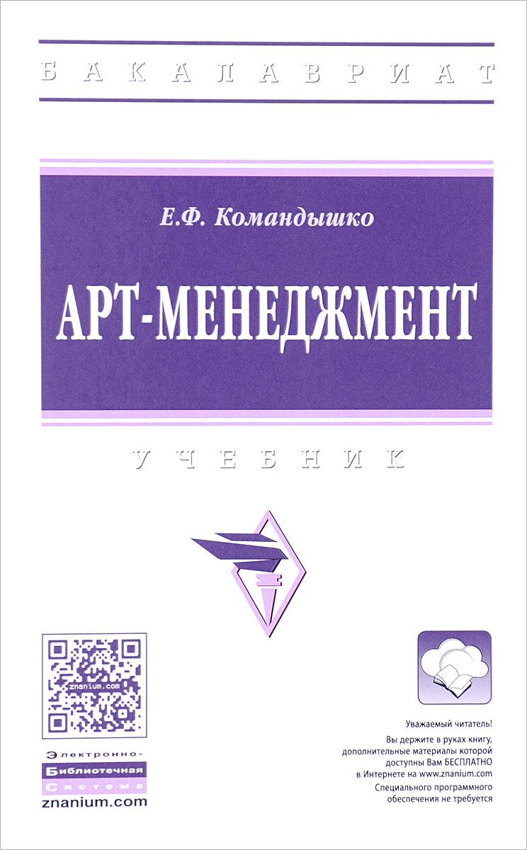 Арт-менеджмент. Учебник | Командышко Елена Филипповна #1