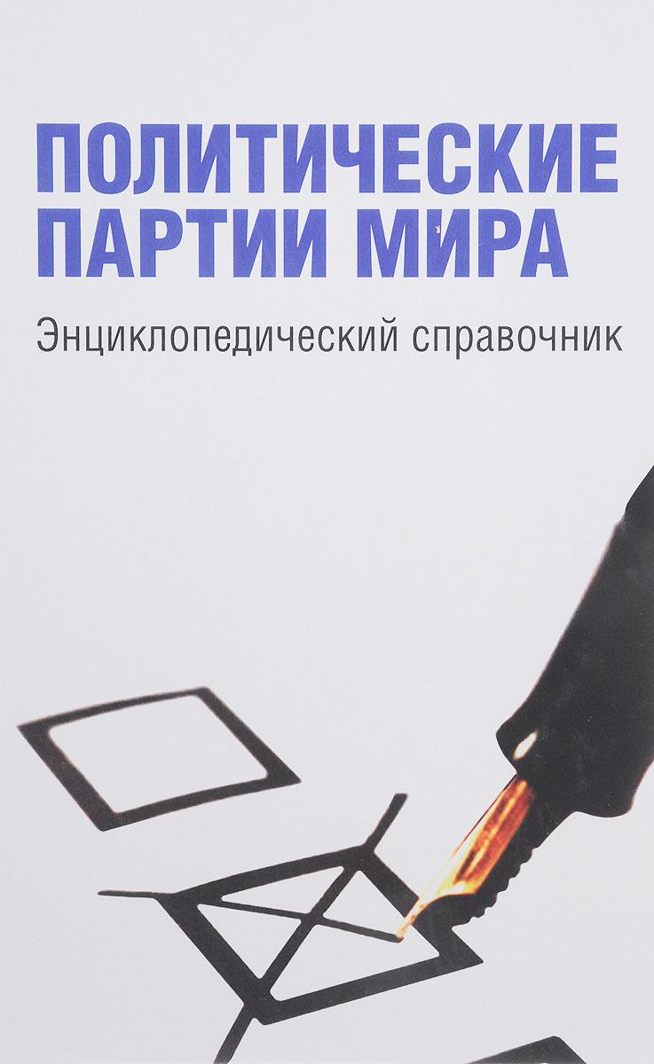 Политические партии мира. энциклопедический справочник  #1