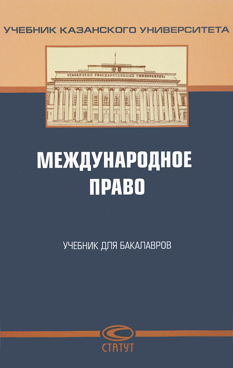 Международное право. Учебник #1