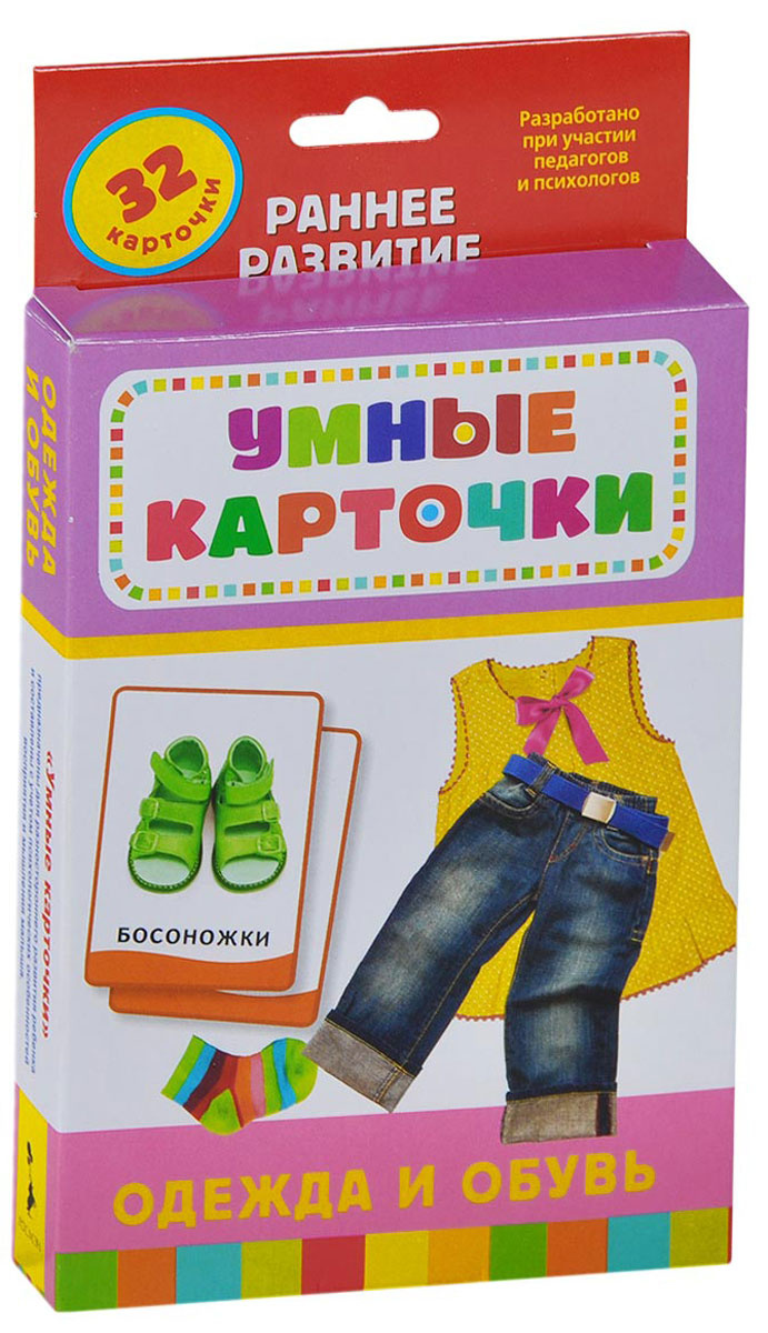 Росмэн Обучающие карточки Одежда и обувь #1