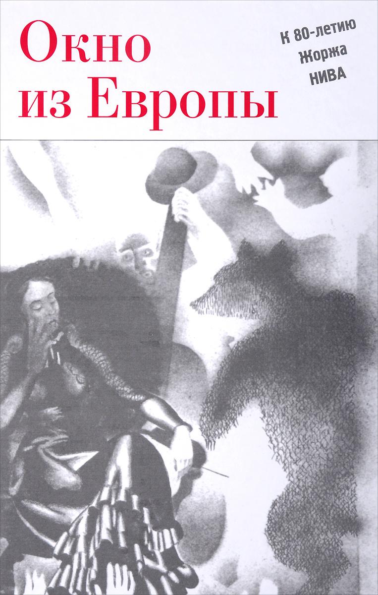 Окно из Европы. К 80-летию Жоржа Нива #1