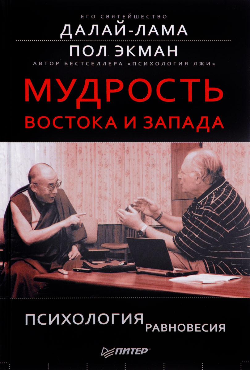 Мудрость Востока и Запада. Психология равновесия #1
