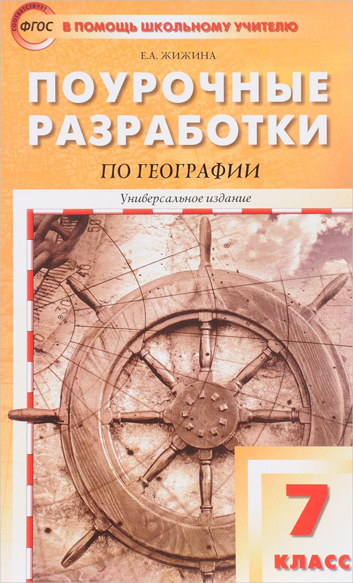 Поурочные разработки по географии. 7 класс | Жижина Елена Александровна  #1