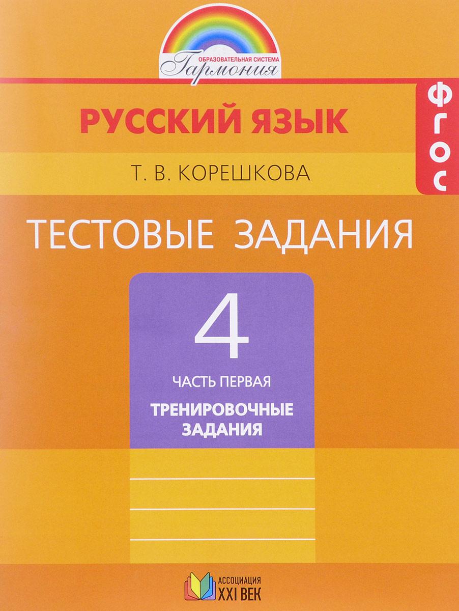 Русский язык. 4 класс. Тестовые задания. В 2 частях. Часть 1  #1