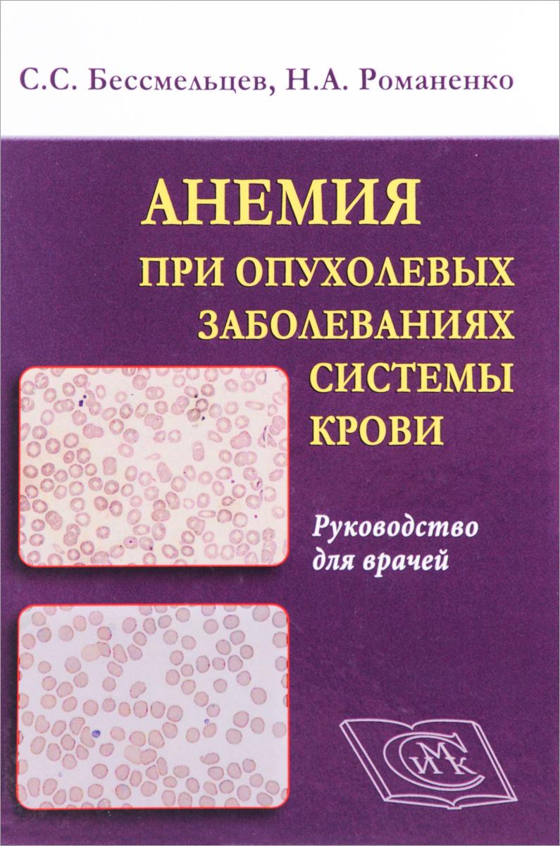 Анемия при опухолевых заболеваниях системы крови. Руководство для врачей  #1