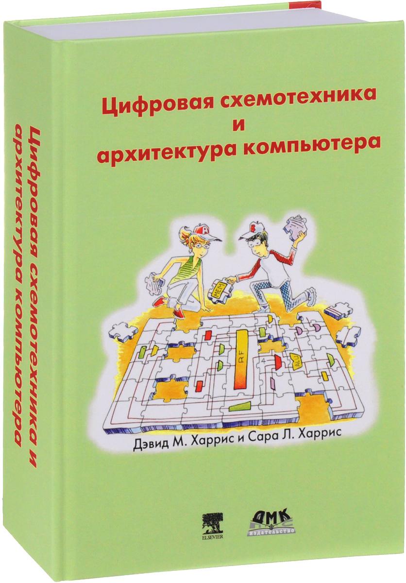 Цифровая схемотехника и архитектура компьютера   Хэррис Дэвид М., Харрис Сара Л.  #1
