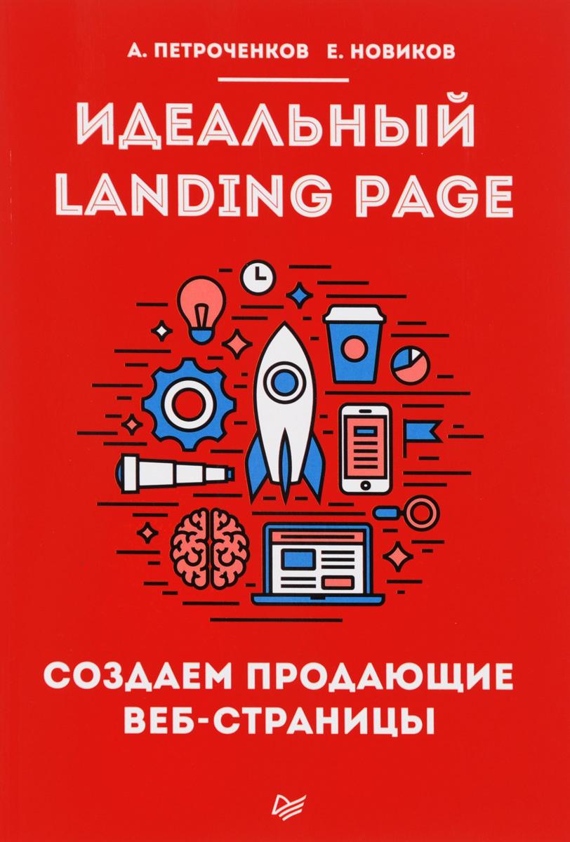Идеальный Landing Page. Создаем продающие веб-страницы | Петроченков А., Новиков Е.  #1