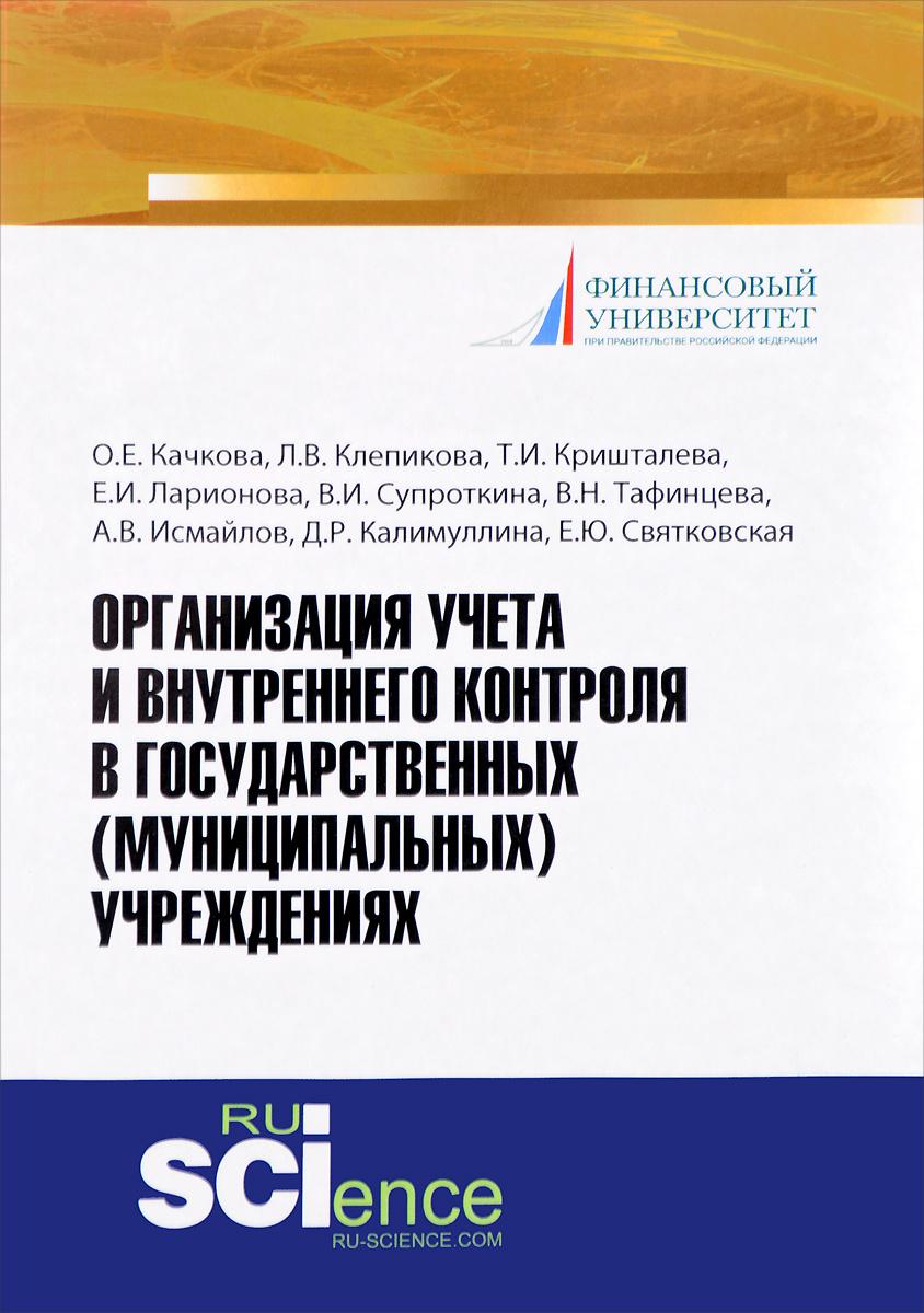 Организация учета и внутреннего контроля в государственных (муниципальных) учреждениях  #1