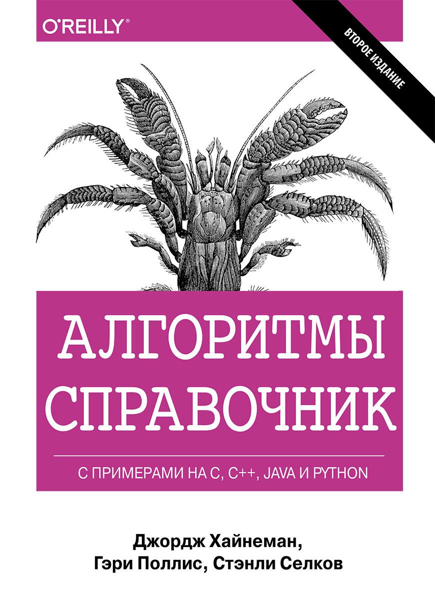 Алгоритмы. Справочник с примерами на C, C++, Java и Python | Хайнеман Джордж, Поллис Гари  #1