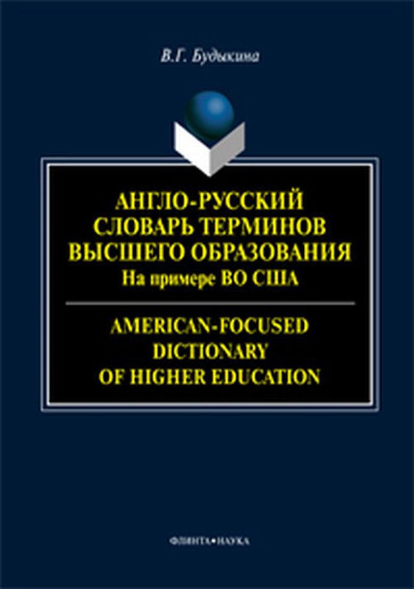 Англо-русский словарь терминов высшего образования. На примере высшего образования в США / American-Focused #1