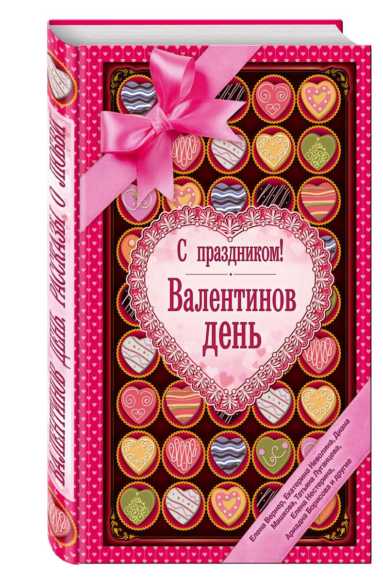 С праздником! Валентинов день, рассказы о любви #1